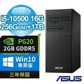 【南紡購物中心】ASUS華碩B460商用電腦 i5-10500/16G/256G M.2 SSD+1TB/P620 2G/Win10專業版/3Y