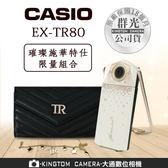 加贈整髮器 CASIO TR80 璀璨施華特仕版 立即出貨 公司貨 單機組  送手拿包+手鍊  24期零利率