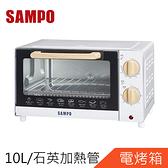 SAMPO聲寶10L精緻木紋電烤箱KZ-CB10
