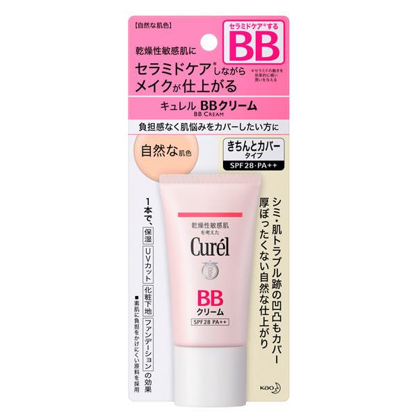 Curel珂潤 潤浸保濕屏護力BB霜(自然)【康是美】