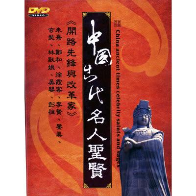 中國古代名人聖賢-開路先鋒與改革家 DVD