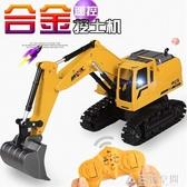 大號合金電動遙控挖掘機 充電挖土機合金工程車模型 玩具鉤機男孩
