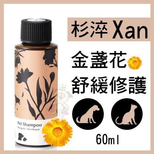 *WANG*杉淬Xan》金盞花舒緩修護寵物洗毛精60ml