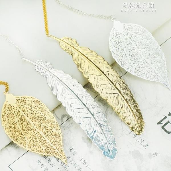 金屬葉子羽毛葉脈書簽中國風古典創意古風禮物閨蜜女友生日禮品書籤 朵拉朵