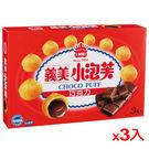 義美巧克力小泡芙171g*3【愛買】...
