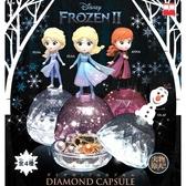 全套4款【正版授權】冰雪奇緣2 水晶底座公仔 扭蛋 轉蛋 環保蛋殼 珠寶盒 小物收納 艾莎 - 641322