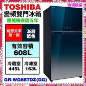【TOSHIBA東芝】608L雙門無框玻璃鏡面變頻冰箱《GR-WG66TDZ》日本設計精品全機3年馬達10年