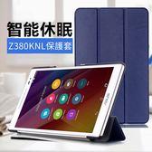 智慧休眠 華碩 Zenpad 8.0 Z380KNL 平板皮套 磁吸 插卡 三折支架 卡斯特紋 商務 平板套 保護套