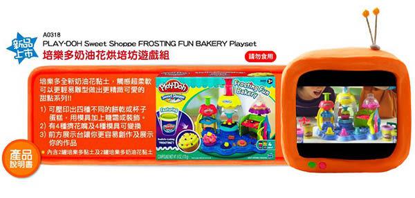 黏土 培樂多Play-Doh 創意DIY 奶油花烘培坊遊戲組(附4色黏土) A0318