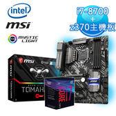 INTEL i7-8700 CPU + 微星 Z370 TOMAHAWK 主機板 組合