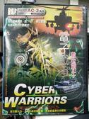 影音專賣店-Y59-179-正版DVD-電影【電子戰爭:數位戰士】-首次曝光的紅外線感應配備 完全呈現在