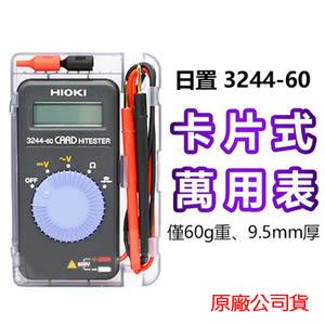 【HIOKI】口袋型三用電表 3244-60
