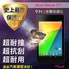 Moxbii ASUS The new Nexus 7 抗衝擊 9H 太空盾 Plus 螢幕保護貼