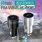 FLYone FM-W8(加送ML-02快充線)車用藍芽轉FM音樂傳輸器MP3音樂播放器USB車充擊破器【FLYone泓愷】