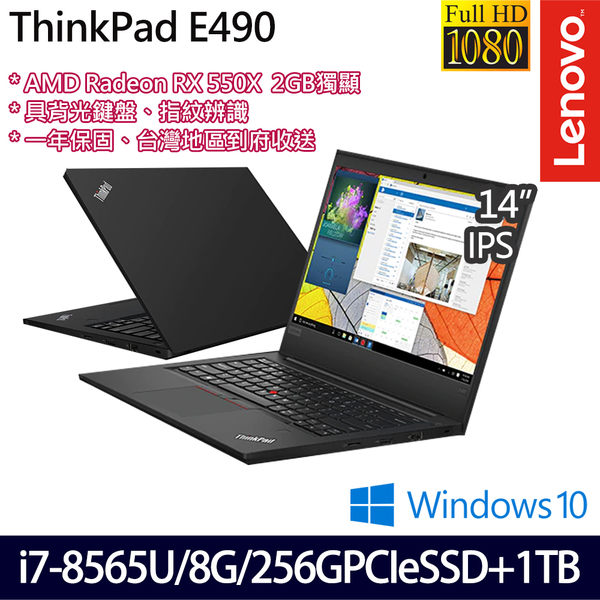 【ThinkPad】E490 20N8CTO2WW 14吋i7-8565U四核1TB+256G SSD雙碟獨顯商務筆電(一年保)