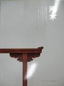 【書寶二手書T8/收藏_DW8】中貿聖佳_斫木-明清家具專場_2019/6/7