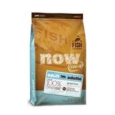now! 鮮魚成貓8磅 無穀天然糧