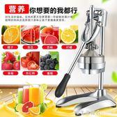 手動榨果機不銹鋼榨汁機手動果汁機商用擠水果壓汁器橙子西瓜 漾美眉韓衣