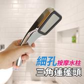 【三角蓮蓬頭】噴頭省水洗澡衛浴設備淋浴用品居家浴室浴用龍頭CA275  通