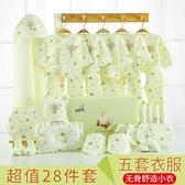 純棉嬰兒衣服新生兒禮盒套裝