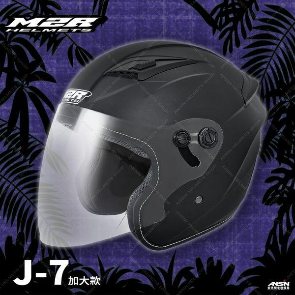 [中壢安信]M2R J-7 J7 素色 消光黑 半罩 輕量 安全帽 四分之三 加大版 3XL
