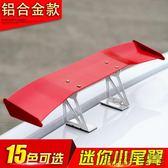 汽車改裝迷你小尾翼 mini通用鋁合金個性裝飾碳纖維金屬尾翼