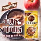 日本 片岡物產 VAN HOUTEN 牛奶可可粉 (5入) 90g 可可粉 牛奶可可 即溶飲品 沖泡飲品 沖泡