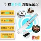 台灣土城現貨 一日達 手持迷你 紫外線UVC殺菌 折疊燈 C-0388 (乾電池、USB供電兩用)