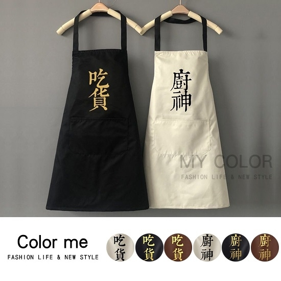 圍裙 圍兜 防水圍裙 掛脖 繪畫 料理 烘焙 廚神吃貨圍裙圍裙(基本款)【Q133】color me 旗艦店
