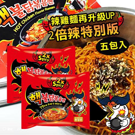 2倍辣特別版 韓國 激辛火辣雞肉炒麵 (五包入) 2倍辣 辣雞麵 火辣雞肉 辣雞炒麵 泡麵 韓國泡麵