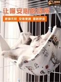貓吊床貓咪吊床籠子用掛窩掛式貓床貓窩貓秋千掛床貓籠吊床貓墊子【全館免運八五折】