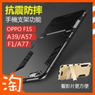 抗震防摔手機支架OPPO F1S A39 A57手機殼全包邊保護殼保護套炫酷創意商務手機套硅膠磨砂支架功能
