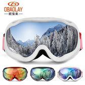 滑雪鏡雙層防霧戶外雪地登山防風護目眼鏡男女【步行者戶外生活館】