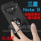 【指環防摔殼】SAMSUNG 三星 Galaxy Note 9 N960 6.4吋專用 防刮耐摔 可磁吸 指環軟套/保護套