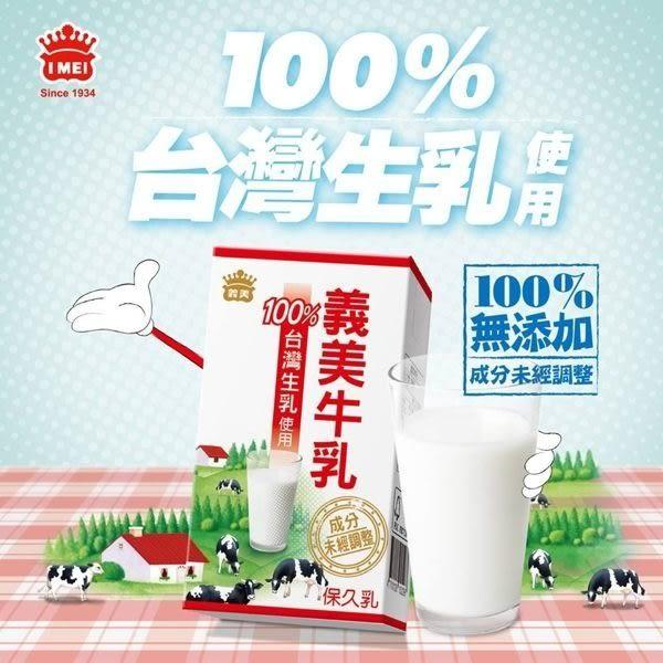 【限量】義美牛乳(保久乳)125ml*24入/箱★團購價