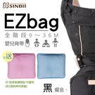 EZbag 2.0 Plus 全階段嬰兒背帶-黑曜金(揹巾/背巾/揹帶) ★贈 新生兒軟墊+口水墊+口水巾+護頭兒童枕