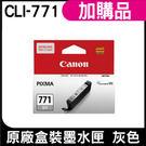 【浩昇科技】 CANON CLI-771 GY 灰 原廠盒裝