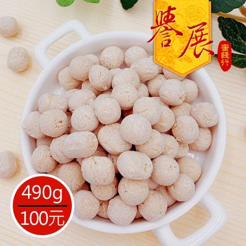 【譽展蜜餞】仙楂粒 490g/100元