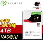 【南紡購物中心】Seagate 希捷 那嘶狼 4TB 5900轉 64MB SATA3 NAS專用硬碟(ST4000VN008-3Y)