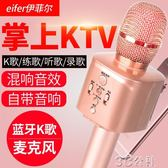 麥克風 伊菲爾 K2全民K歌神器手機麥克風無線藍牙家用唱歌兒童話筒音響3C公社