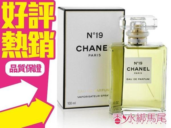 CHANEL 香奈兒 No.19 女性淡香精 5ML香水分享瓶◐香水綁馬尾◐