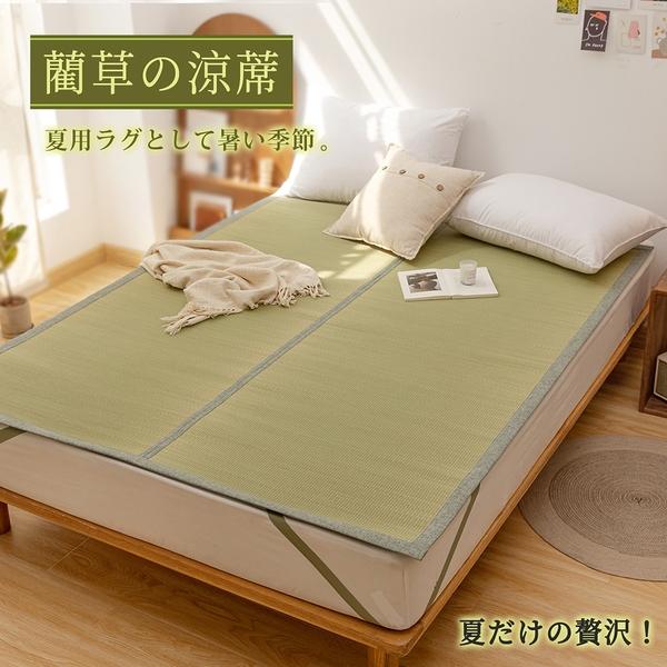 BELLE VIE 日式和風【雙人5尺 - 天然藺草透氣涼蓆】涼墊 / 和室墊 / 客廳墊 / 露營可用