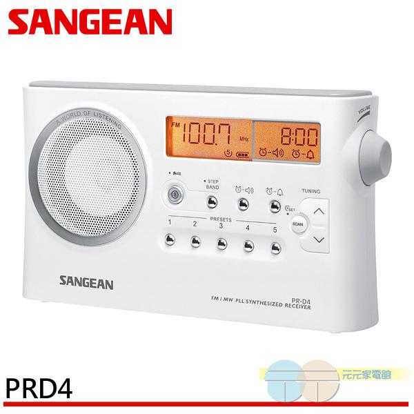 SANGEAN 山進 二波段數位式收音機 PRD4/PR-D4P