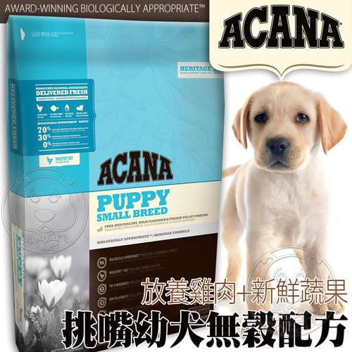 【zoo寵物商城】愛肯拿》挑嘴幼犬無穀配方(放養雞肉+新鮮蔬果)全新配方-6kg