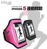 【蒙多科技】台灣總代理 西班牙進口 ideus Apple iPhone 5S / 5 專用 簡約時尚運動臂套