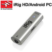 【非凡樂器】IK Multimedia iRig HD-A 聲音 / 吉他 / 貝斯樂器錄音介面 Android系統 / PC適用 公司貨保固