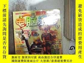 二手書博民逛書店電腦樂園罕見電腦遊戲攻略 2000年5月Y261116