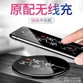 無線充電器蘋果XS無線充電器 快充XS MAX 充電8PLUS三星S9 無線沖X 居樂坊生活館