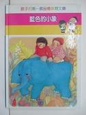 【書寶二手書T1/少年童書_EE1】藍色的小象_孩子的第一套品德教育文庫