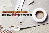 【NF307】10秒補衣熱熔膠帶 修改褲管 衣物改長短 衣褲修補 燙章 雙面膠 衣物熱熔貼